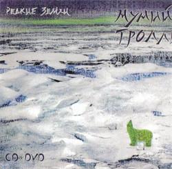 Мумий Тролль - Редкие Земли (+бонус диск) (2010)
