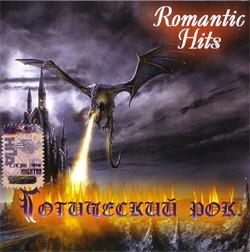 VA - Romantic Hits - Goticheskiy Rock (2005)