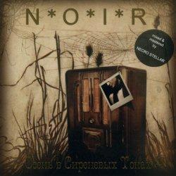 N*O*I*R - Осень в Сиреневых Тонах (2010)