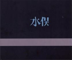 Minamata - Cyclator (Limited Edition) (2009)