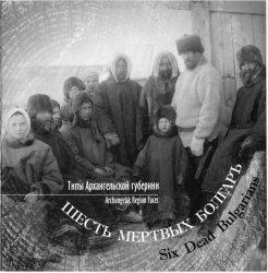 Six Dead Bulgarians - Archangelsk Region Faces (2010)