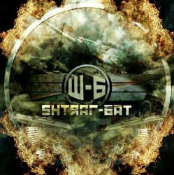 Shtraf-Bat - Shtraf-Bat (2010)