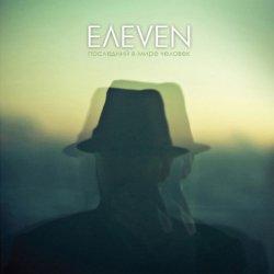 EЛEVEN - Последний в мире человек (2010)