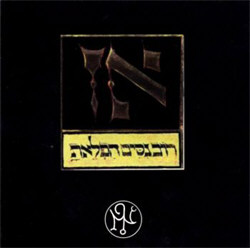 Garden Of Delight - Necromanteion IV (Rediscovered) (2012)