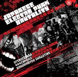 VA - Japanese Electro Punk Brutality (2014)