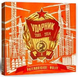 Patenbrigade: Wolff - Udarnik 2001-2014 (2014)