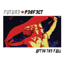 Future Perfect - After The Fall (EP) (2015)