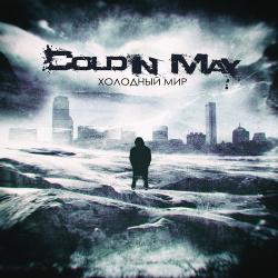 Cold In May - Холодный Мир (2015)
