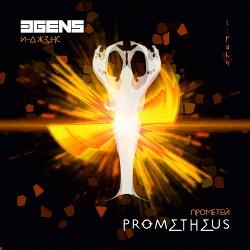 E-Gens - Prometheus (2018)