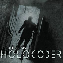 Holocoder - V Logove Vraga (2019)