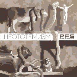 Purple Fog Side - Neototemism (Remastered) (2019)