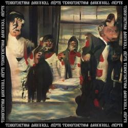 Техногенетика - Dark'n'roll мёртв (EP) (2020)